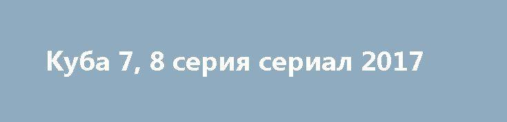 Куба 7, 8 серия сериал 2017 http://kinofak.net/publ/serialy_russkie/kuba_7_8_serija_serial_2017_hd_4/16-1-0-5120  Действие истории разворачивается в подмосковном Среднереченске, где капитан Андрей Кубанков по прозвищу Куба пытается начать жизнь с чистого листа. Не так давно он служил в разведке в мотострелковом полку, но его уволили за драку с командиром, который увёл у Кубы жену. Приехав в родные края, Андрей долгое время топил горе в алкоголе, пока не встретил Эрику. Но девушку, которая…