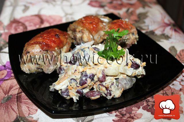 Салат с фасолью, курицей и грецкими орехами
