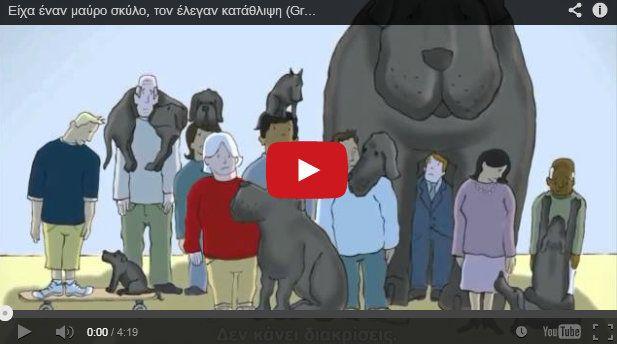 """Είχα έναν μαύρο σκύλο, τον έλεγαν κατάθλιψη. """"I had a black dog, his name was depression"""" (Greek Embeded Subs). Δείτε το: http://noesi.gr/had-a-black-dog-ellinika"""