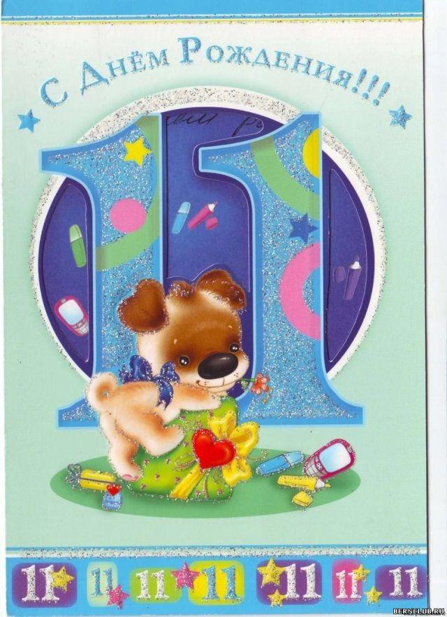 Девочке 11 месяцев открытка, звуковую открытку картинка