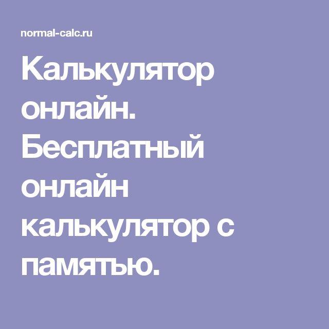 Калькулятор онлайн. Бесплатный онлайн калькулятор с памятью.