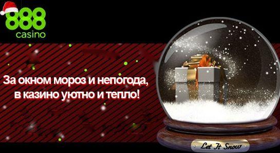 Пусть будет снег!   Спешите, вы еще успеете получить свои призы!   888 Casino дарит бесплатные вращения и денежные бонусы  http://guide-poker-casino.com/ru/news_275.html