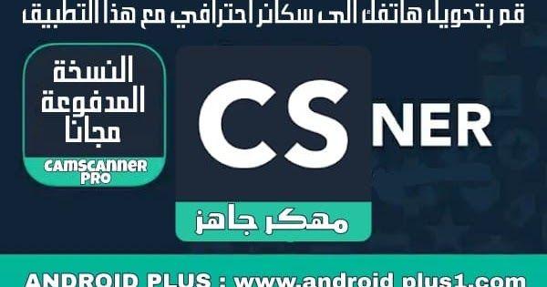 تحميل برنامج Camscanner Pro النسخة المدفوعة مهكر كامل مجانا للاندرويد Android Plus App Pro Highway Signs