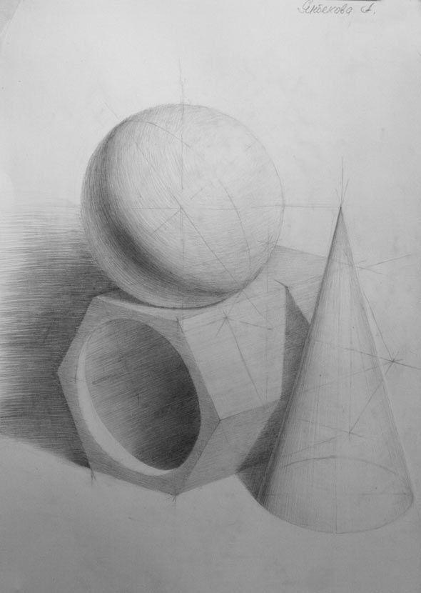 Гипсовые геометрические фигуры: шар, призма, конус. Учебный рисунок