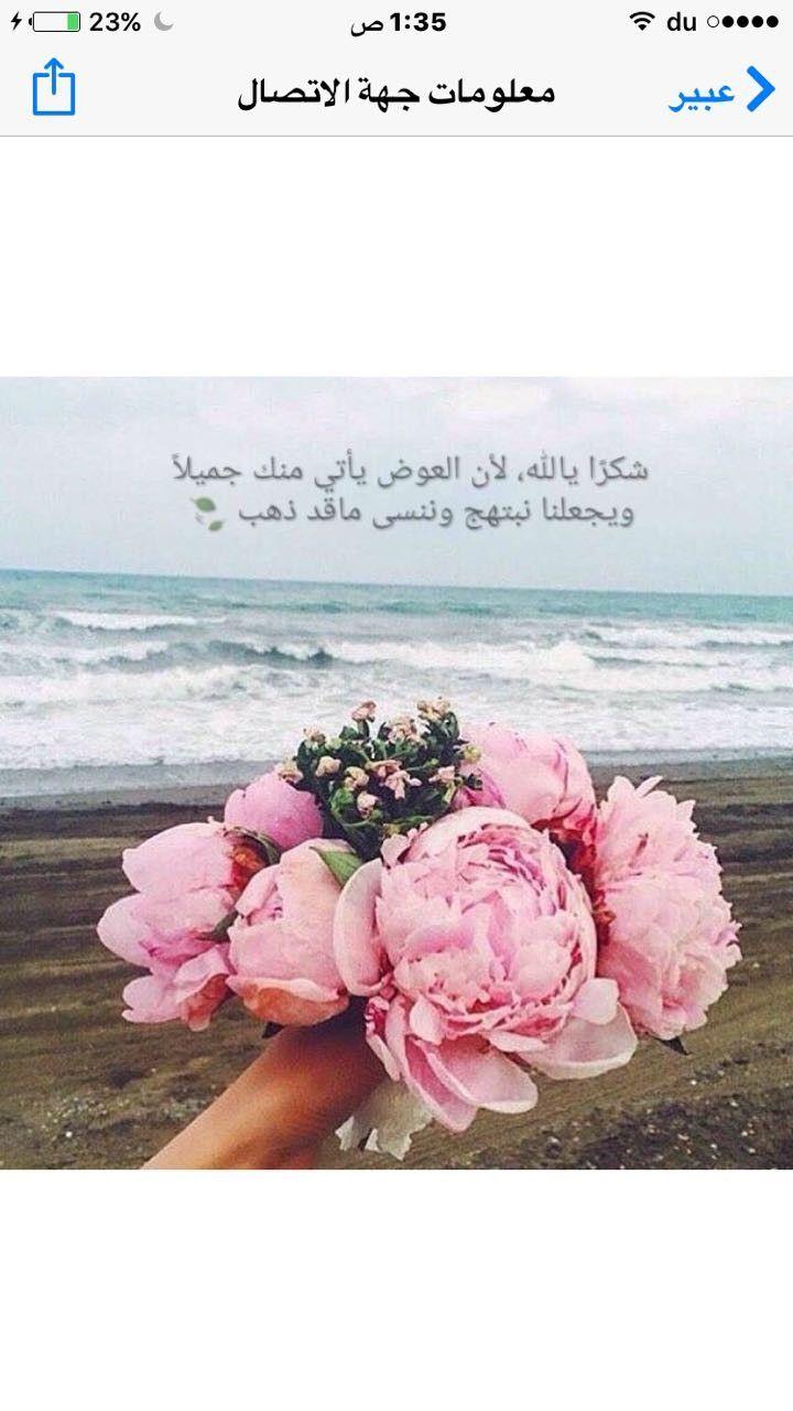Pin By Aisha33 On شكرا يالله Feelings Best
