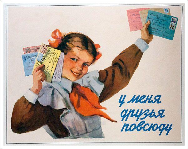 """Пионер - надежный товарищ, которому некогда скучать. Девочка на плакате Софьи Низовой """"У меня друзья повсюду"""" (1958) предстает космополиткой, активно общающейся на иностранных языках. На конвертах с пометкой """"Международное"""" прочитываются адреса в Китае, Венгрии, Чехословакии, Албании."""