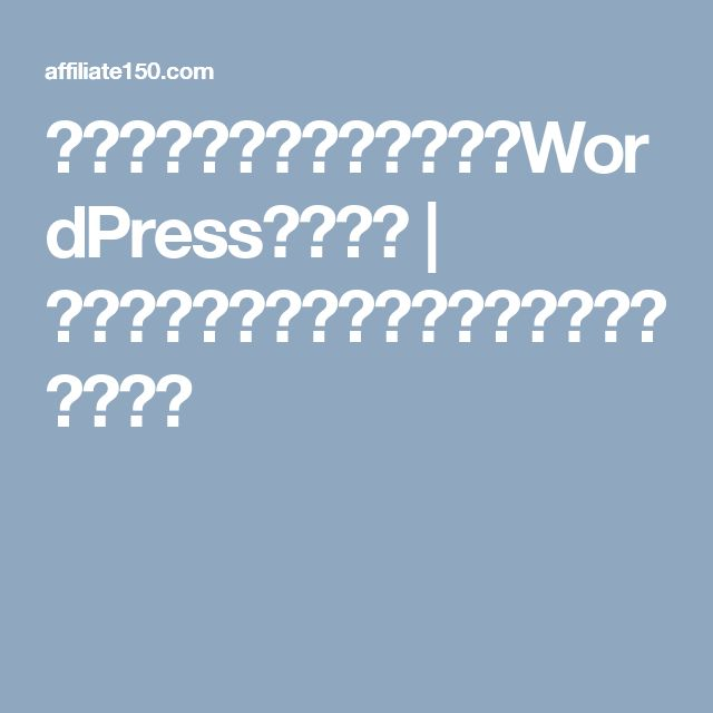 ソーシャルボタンを自作してWordPressの高速化 | アフィリエイトで稼ぐ方法を全部話そうと思う