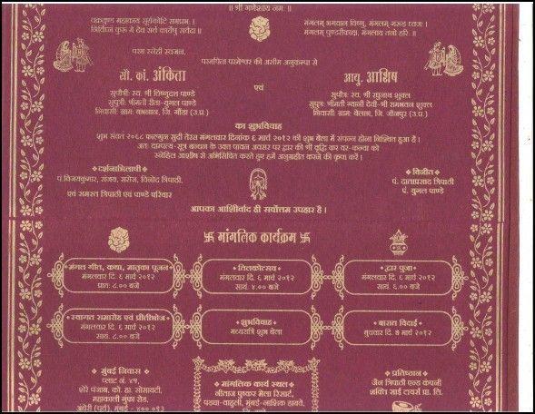 Hindi Hindu Wedding Invitation Wording In 2020 Hindu