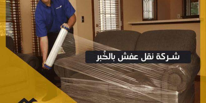 شركة نقل عفش بالخبر Https Www Abyathh Com Moving Furniture In Alkhobar شركة نقل عفش بالخبر مع الفك والتغليف والتركيب Moving Furniture Furniture Flat Screen