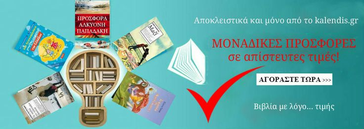 Ανακαλύψτε τις #ΜΟΝΑΔΙΚΕΣ_ΠΡΟΣΦΟΡΕΣ αποκλειστικά από τις Εκδόσεις Καλέντη και αποκτήστε σε καταπληκτική #τιμή από το #e_shop μας επιλεγμένα για σας ◃┆◉◡◉┆▷  - 3 βιβλία της Αλκυόνης Παπαδάκη και ένα δώρο - 3 βιβλία της Αλκυόνης Παπαδάκη (2 συνδυασμοί) ή - 3 βιβλία εφηβικής λογοτεχνίας ή - 3 παιδικά βιβλία #book #offer #vivlio #biblio #kalendis #prosfores  http://www.kalendis.gr/e-bookstore/protaseis/prosfores