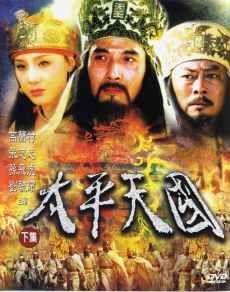 Thái Bình Thiên Quốc – 2000