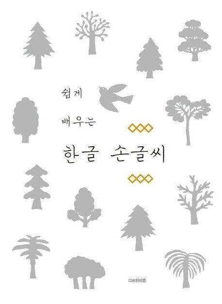 Easy to Learn Hangul handwriting Korean Writing Practice Book Free Ship #WorkbookStudyGuide