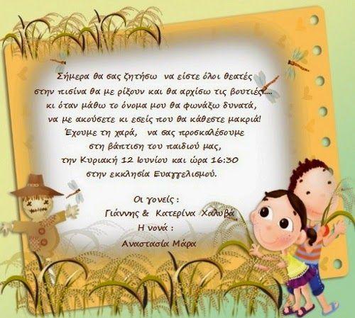 προσκλητήριο βάπττισης