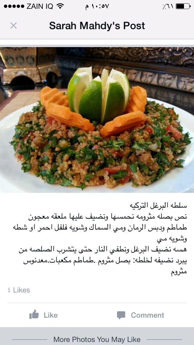 217 best fatafeat images on pinterest arabian food arabic food sweet wordsarabic recipesturkish forumfinder Image collections
