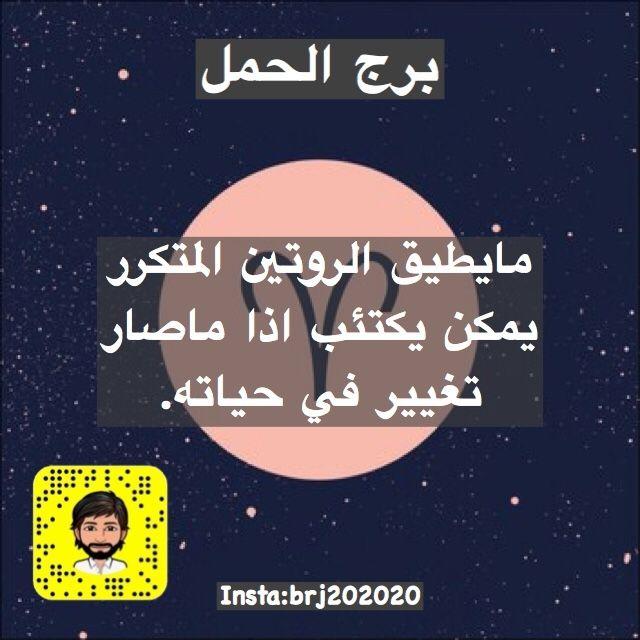 Pin By Ms Fatima On أبراج Skin Care Women Arabic Words Words