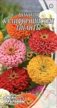Цинния Калифорнийские гиганты 0.5 г Смесь (Семена Украины)