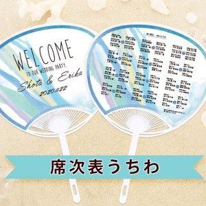 【新発売/早割】席次表うちわ/結婚式 http://www.farbeco.jp/shopdetail/000000013812/