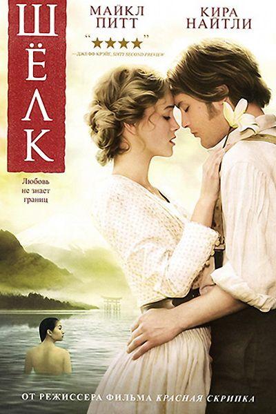Шелк (2007)