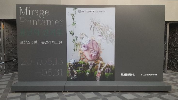 Miracle Printanier, Séoul