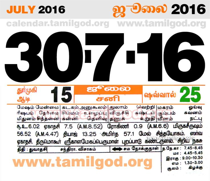 Tamil calendar for the day 30/07/2016