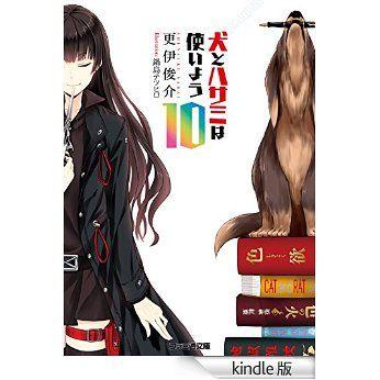 Amazon.co.jp: 犬とハサミは使いよう10 (ファミ通文庫) 電子書籍: 更伊 俊介, 鍋島 テツヒロ: Kindleストア