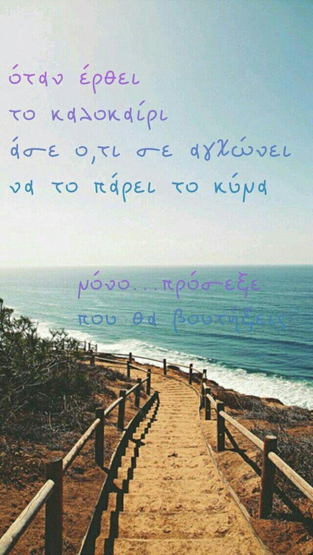 Quotes καλοκαίρι ☀