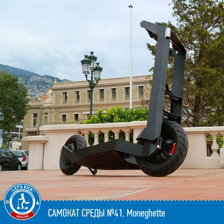 Moneghette cafe racer 2.0 — внушительных размеров футуристический электрический скутер. Невероятный дизайн и максимальная скорость в 100 км/ч!  #kickscooter #самокат #trottinette