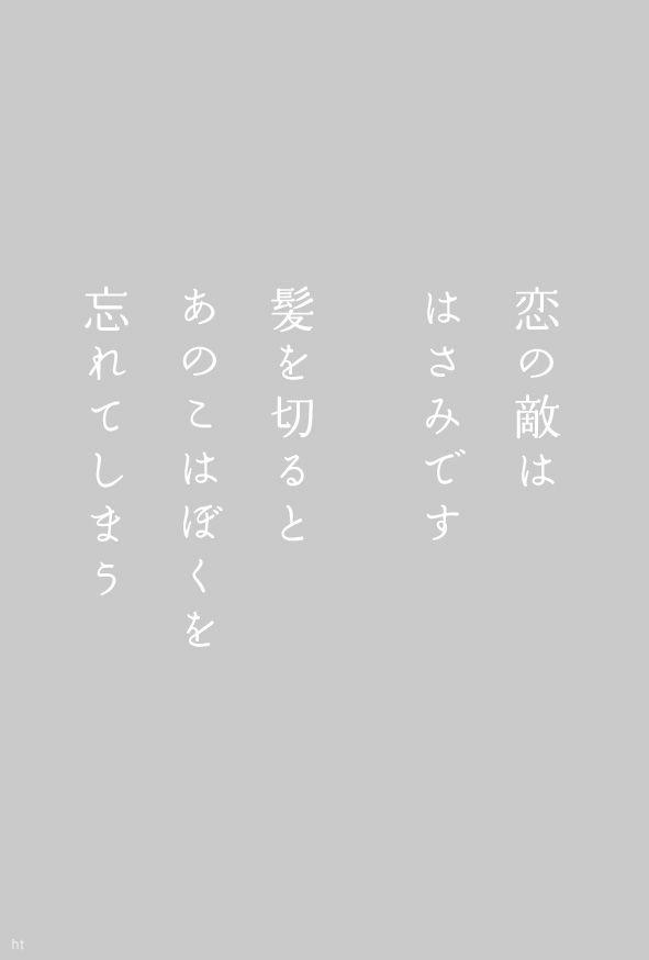 「失恋」h.t
