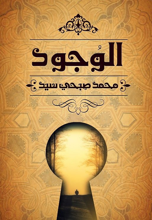 a book cover of a book about the universe in an Islamic point of view