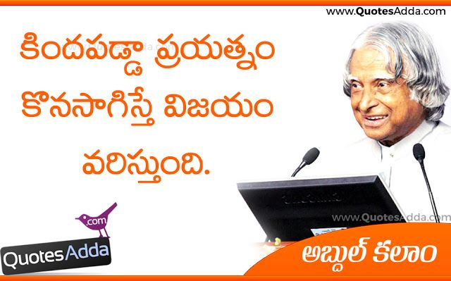 Abdul-Kalam-Quotes-in-Telugu-about-Success-and-Failure-FEB24-QuotesAdda.jpg 640×399 pixels