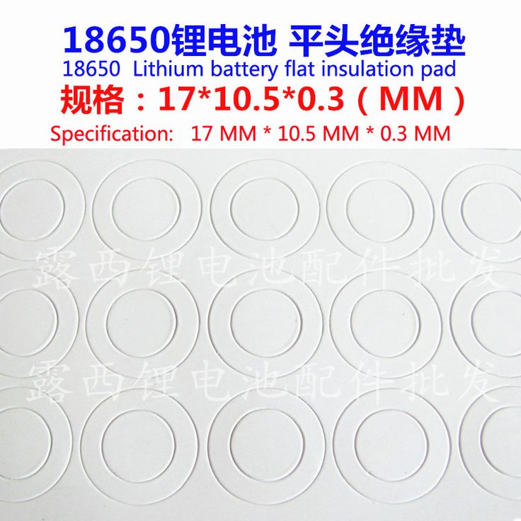 18650 lithium battery insulation pad flat white cardboard pad lithium battery insulation pad 18650 flat surface pad