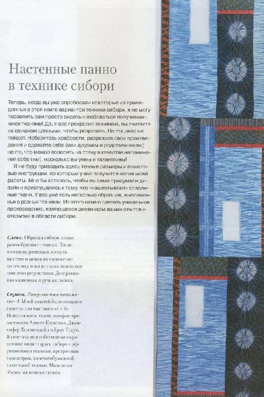 Иллюстрация 5 из 20 для Японский батик. Техника сибори - Дженис Ганнер | Лабиринт - книги. Источник: ТТ