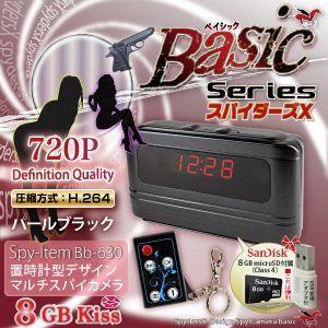 最新!超小型カメラ最前線: 置時計型小型カメラ スパイカメラ スパイダーズX(Basic Bb-630) パールブラック ★Sa...
