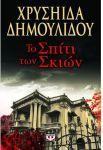 Το σπίτι των σκιών | Ελληνική Λογοτεχνία στο Public.gr