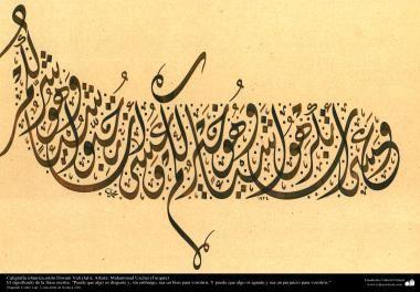 Caligrafía islámica estilo Diwani Yali (Jali); Puede que algo os disguste y sin embargo sea un bien para vosotros. Y puede ...