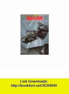 Borders of Infinity [Japanese Edition] (9784488698041) Lois McMaster Bujold, Ogiso Ayako , ISBN-10: 4488698042  , ISBN-13: 978-4488698041 ,  , tutorials , pdf , ebook , torrent , downloads , rapidshare , filesonic , hotfile , megaupload , fileserve