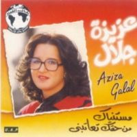 musique aziza jalal mp3 gratuit