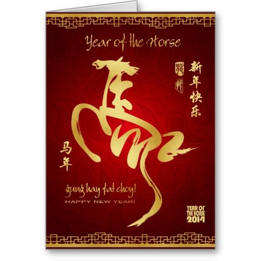 >>>This Deals          	Year of the Horse 2014 - Chinese New Year Card           	Year of the Horse 2014 - Chinese New Year Card Yes I can say you are on right site we just collected best shopping store that haveHow to          	Year of the Horse 2014 - Chinese New Year Card Review from Associ...Cleck Hot Deals >>> http://www.zazzle.com/year_of_the_horse_2014_chinese_new_year_card-137150693392326204?rf=238627982471231924&zbar=1&tc=terrest