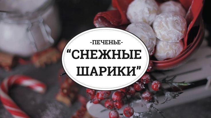 """Печенье """"Снежные шарики"""" [sweet & flour]Нет снега? Не беда! Печенье """"Снежок"""" подарит новогоднее настроение и станет вкусным дополнением к тёплому чаю! С наступающими праздниками) #dessert #yammy #tasty #sweet #snow #newyear"""