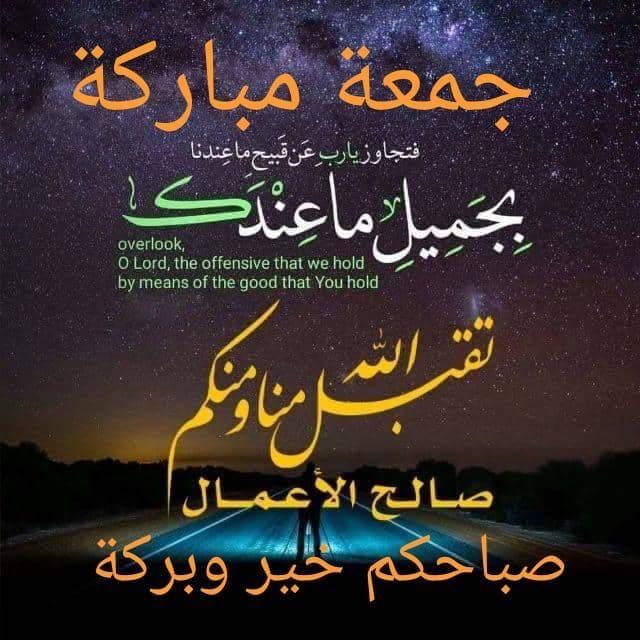 فتجاوز يا رب عن قبيح ما عندنا جمعة مباركة Ramadan Chalkboard Quote Art Quotes