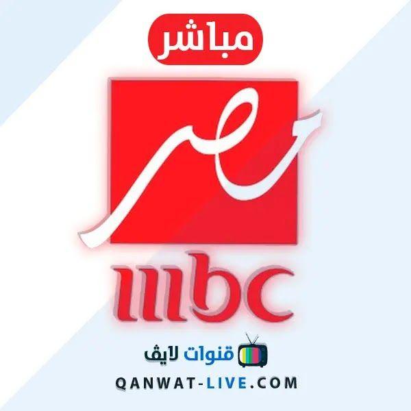قناة إم بي سي مصر Mbc Masr بث مباشر 2021 للموبايل Streaming Live Streaming