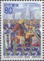 [Prefectural Stamps - Aichi, type CVG]