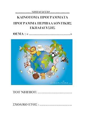 dreamskindergarten Το νηπιαγωγείο που ονειρεύομαι !: Οργανώνοντας το φάκελο του νηπίου: Εξώφυλλα για καινοτόμα προγράμματα περιβαλλοντικής εκπαίδευσης