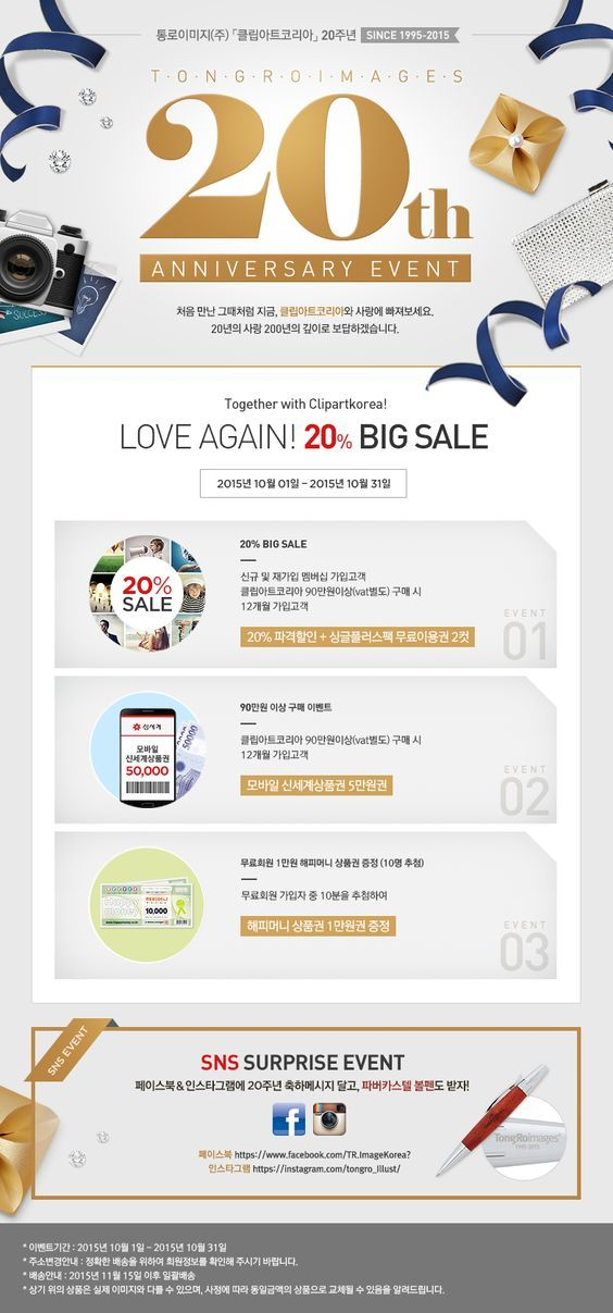 통로이미지 20주년 20% 할인! 10월 한달간 클립아트코리아 가입 시 20% 할인 + 백화점 상품권 5만원 증정!! 이미지사이트는 역시 #클립아트코리아 #clipartkorea #이미지투데이 #imagetoday #통로이미지 #tongroimages:
