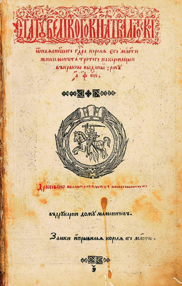 Statut_Vialikaha_Kniastva_Litoŭskaha._Статут_Вялікага_Княства_Літоўскага.jpg (605×950)