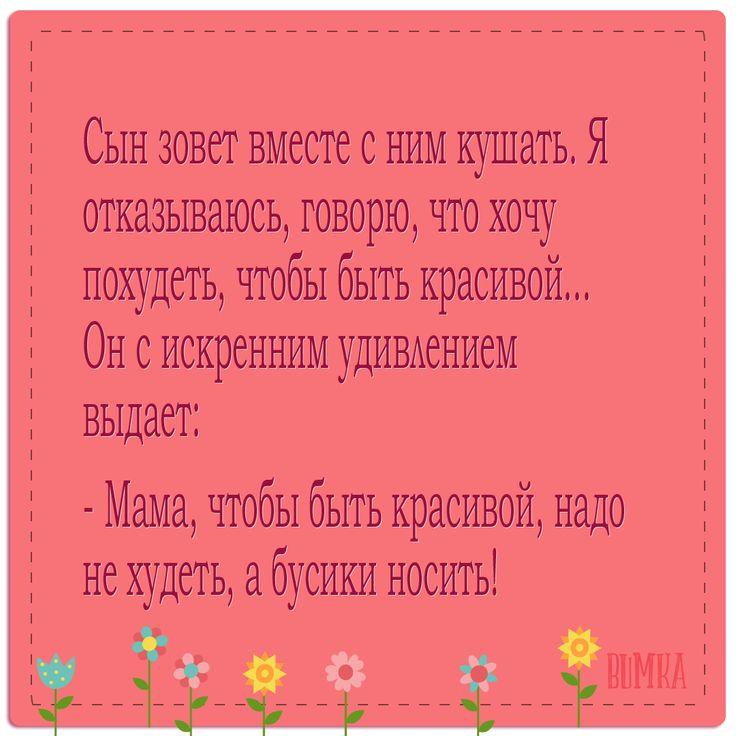 Устами ребенка глаголет истина #юмор #дети #цитаты #детскийюмор #смешно #bumka