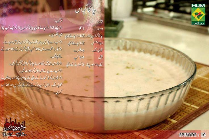 Easy sweet dish recipes pakistani
