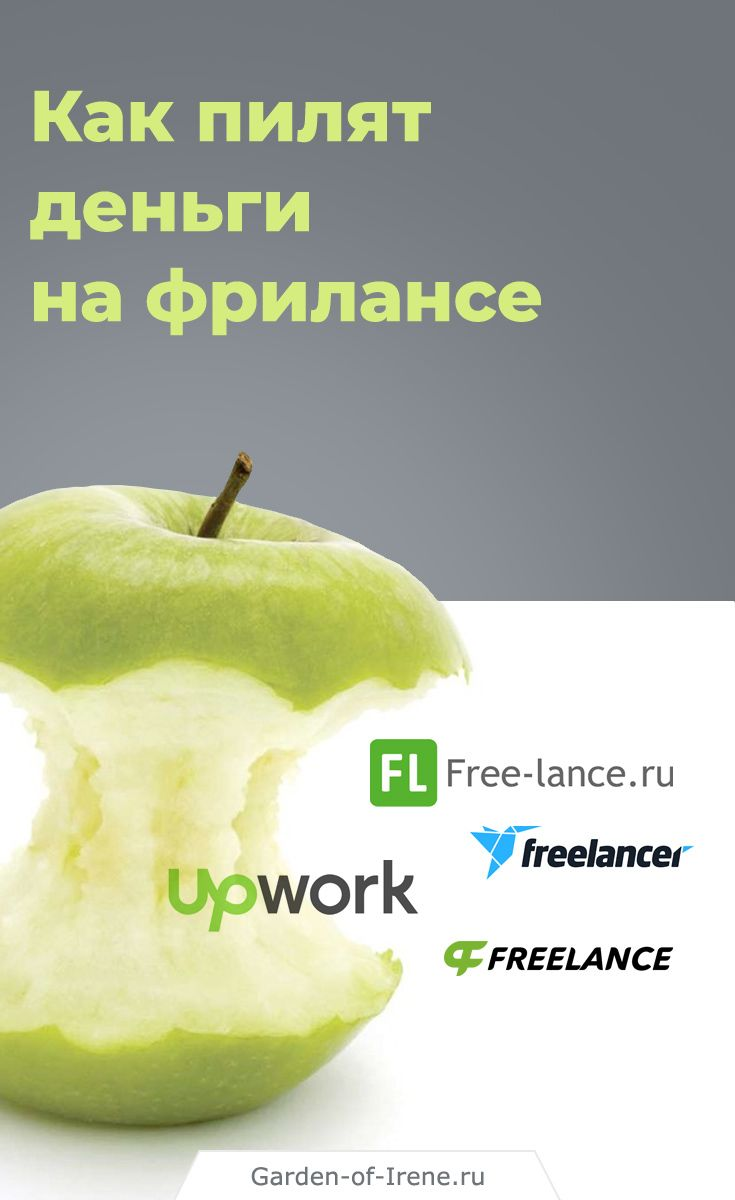 Фрилансер слоганов photo freelancer