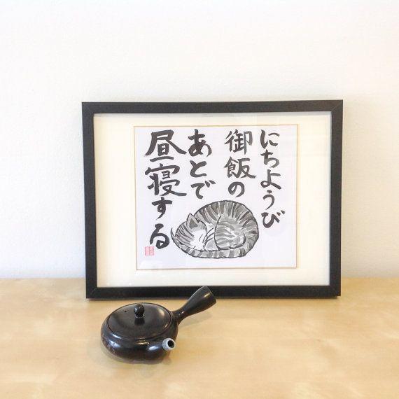 Sunday Haiku Cat Japanese Calligraphy Shodo and by Nagatayakyoto