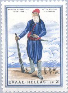 Cretan Revolution 1866 - HadjiMichalis Giannaris